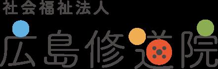 社会福祉法人 広島修道院