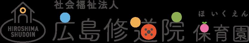 社会福祉法人 広島修道院 保育園