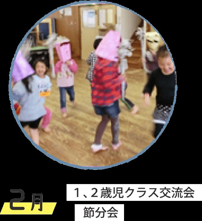 2月 1、2歳児クラス交流会 節分会