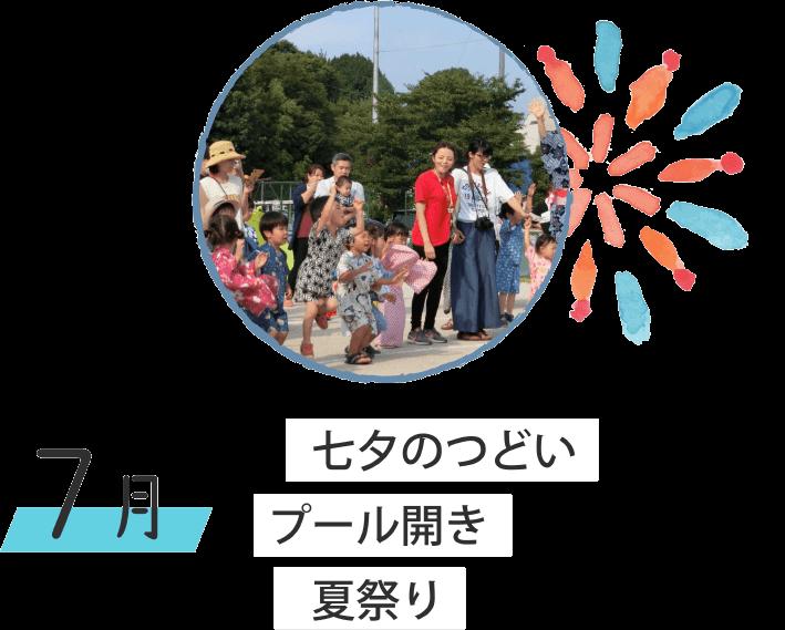7月 七夕のつどい プール開き 夏祭り