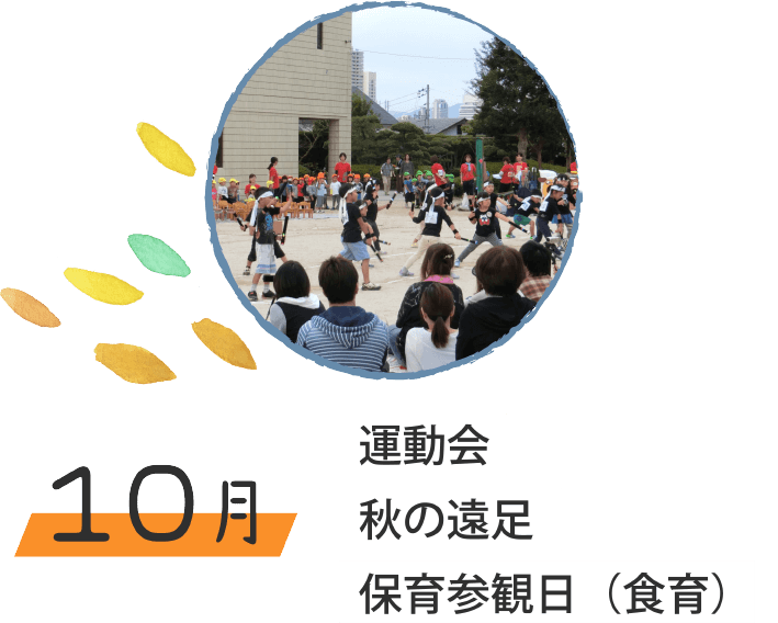 10月 運動会 秋の遠足 保育参観日(食育)