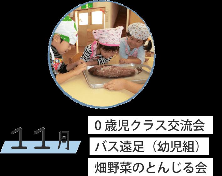 11月 0歳児クラス交流会 バス遠足(幼児組) 畑野菜のとんじる会
