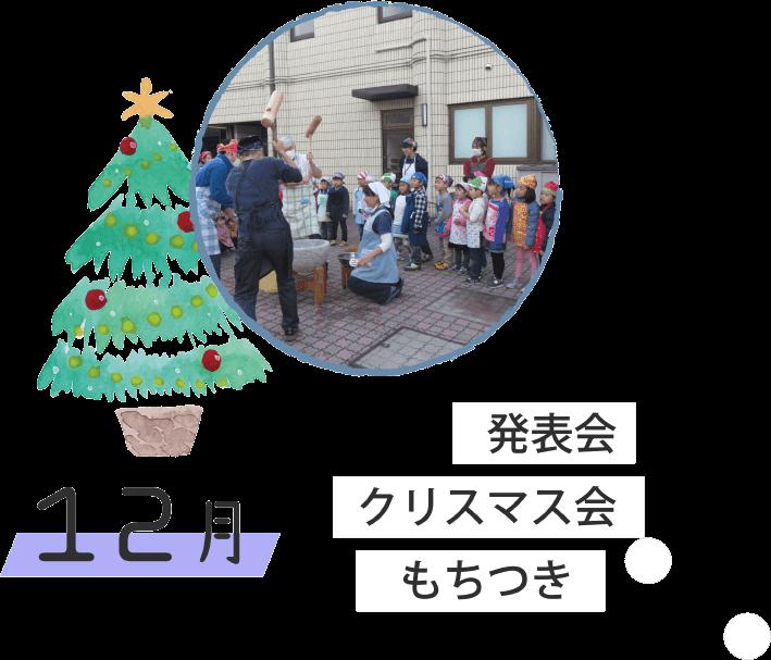 12月 発表会 クリスマス会 もちつき